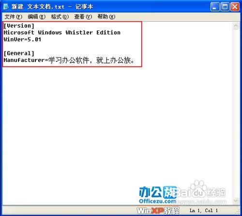 轻松打造WindowsXP个性化的OEM信息