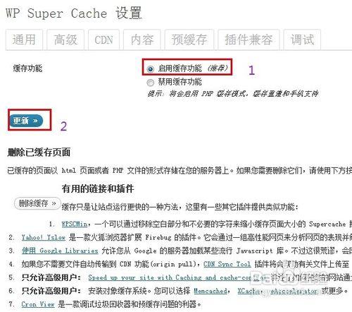 WP Super Cache如何安装与设置?